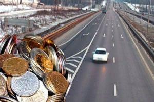 Стоимость проезда по платным дорогам