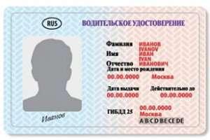 Права России для иностранных водителей