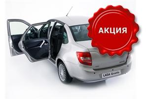 АвтоВАЗ начал продажи через интернет со скидкой