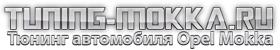www.tuning-mokka.ru